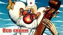 Доктор Айболит - Все серии подряд / Лучшие советские мультики для детей и взрослых К. Чуковский