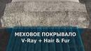 Меховое покрывало в 3ds Max Hair and Fur