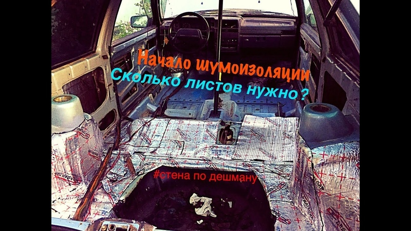 Автозвук в ВАЗ 2108 СТЕНА ПО ДЕШМАНУ ч.2