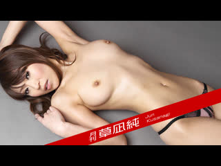 Японское порно jun kusanagi japanese porn creampie big tits swimsuit titty fuck blowjob handjob raw fucking mature married