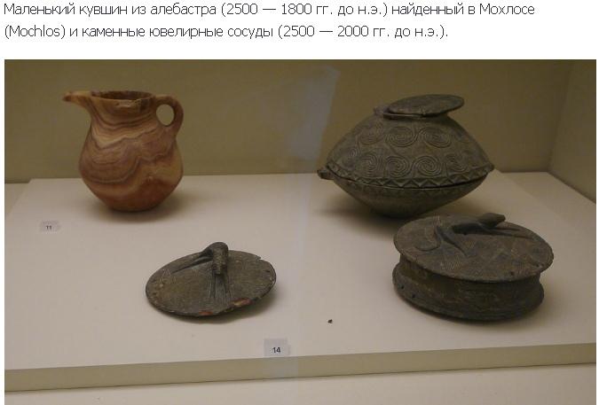 Артефакты археологического музея в Ираклионе, Крит
