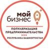 Популяризация предпринимательства | Башкортостан