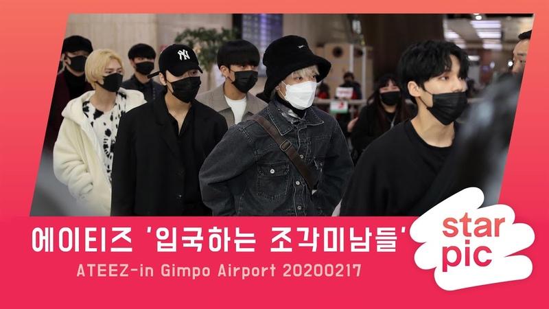 STARPIC 4K 에이티즈 '입국하는 조각미남들' ATEEZ in Gimpo Airport 20200217