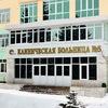 Городская клиническая больница №5 г.Уфа