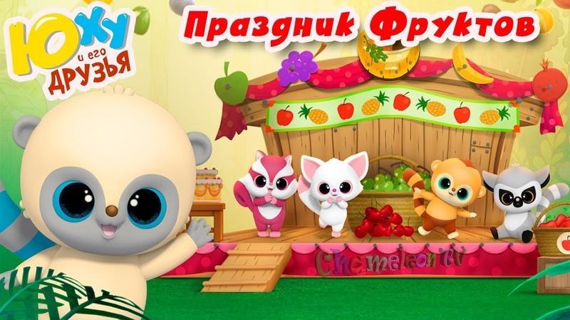 Юху и Его Друзья ПРАЗДНИК ФРУКТОВ развивающие игры мультики для детей