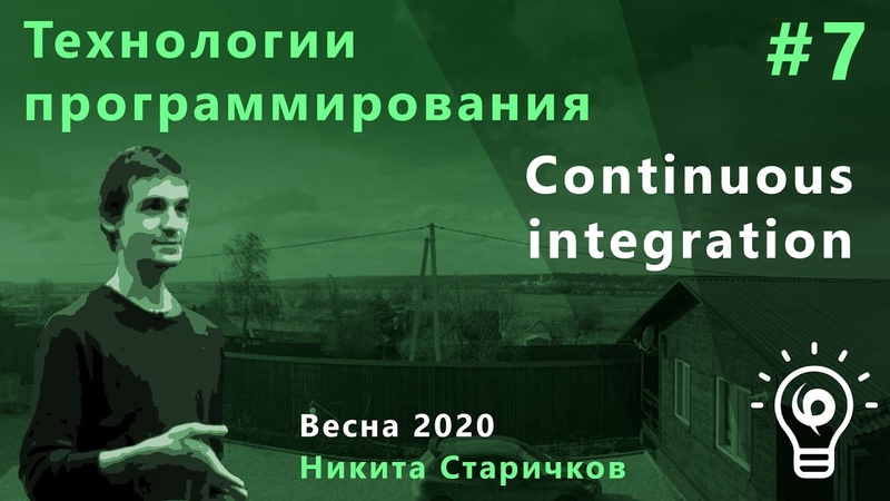 ТП 7 Continuous integration