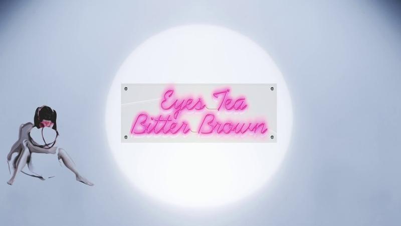 ユナイト『Eyes_Tea_Bitter_Brown』(MV Full Ver.)
