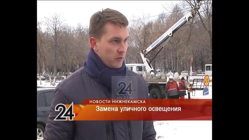 LEDEL освещают Нижнекамск в рамках энергосервисного проекта