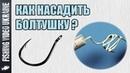 Как насадить болтушку из манки на крючок 1080p FishingVideoUkraine
