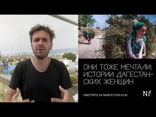 Александр Федоров   Они тоже мечтали: Истории дагестанских женщин