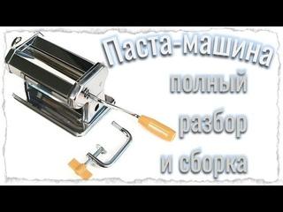 Как разобрать паста-машину /как почистить паста-машину / Паста-машина / обзор паста-машинки /