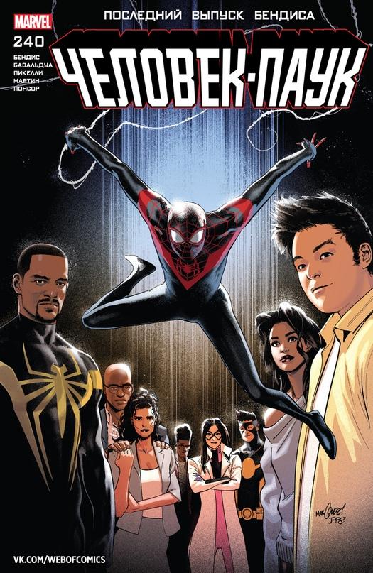Spider-Man 240. Ну вот и финал рана Бендиса на Пауке и работы в Марвел в целом. После этого выпуска он отправился покорять своим бендисспиком фанатов DC.