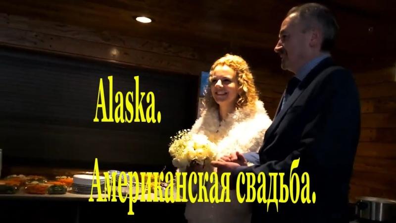 Американская свадьба США Аляска Анкоридж Как проходит Американская свадьба