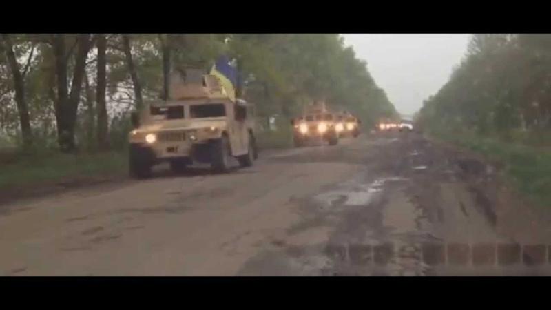 Движение колонны хамеров на Донецк Украина