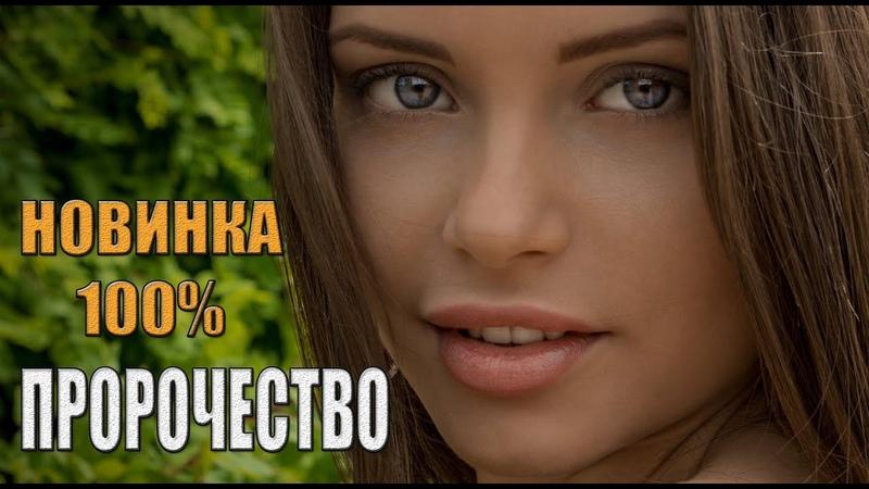 Охмурила молодого ПРОРОЧЕСТВО Лучшие фильмы Русские мелодрамы 2020 новинки HD 1080P