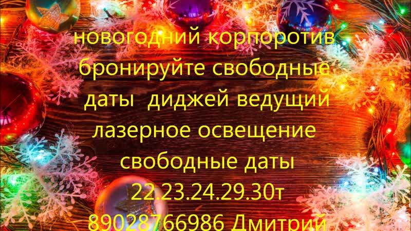 ДИ ДЖЕЙ ВЕДУЩИЙ ДМИТРИЙ