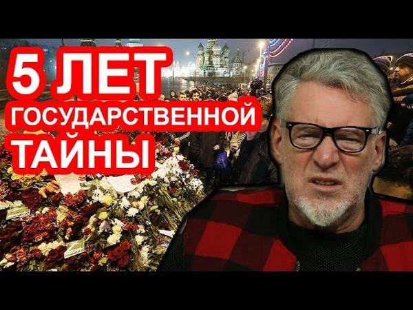 Борис Немцов ложь и государственная тайна Артемий Троицкий