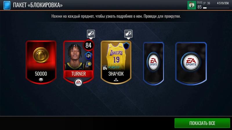 NBA live mobile 4 сезон День 22 Открываем паки с элитными карточками Улучшаем состав