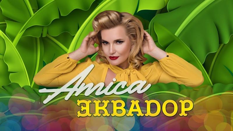AMICA ЭКВАДОР Official audio