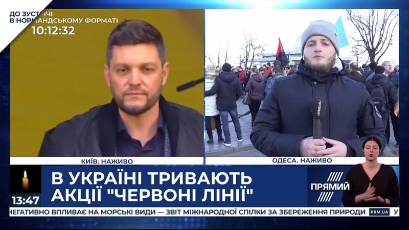 В Одесі відбувається акція Червоні лінії