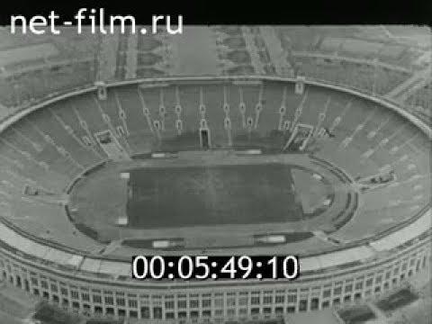 1956г. 1-я Летняя Спартакиада народов СССР.