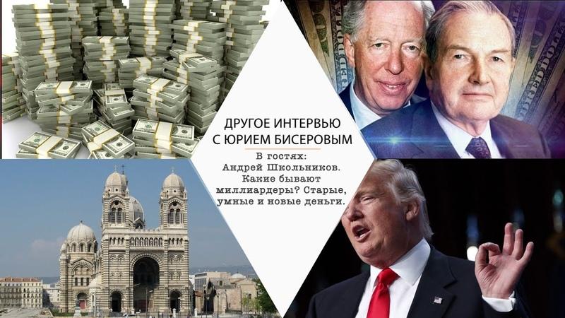 Андрей Школьников. Какие бывают миллиардеры? Старые, умные и новые деньги
