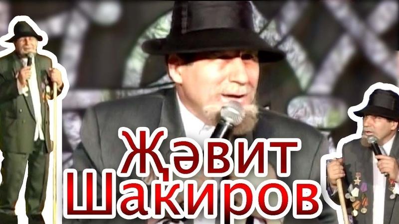 Җәвит Шакиров Юмор Жавит Шакиров татарча юмор