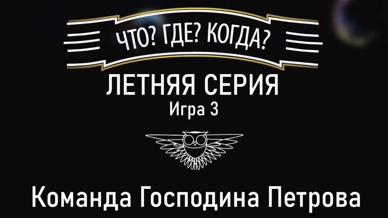 Что Где Когда Летняя серия Игра 3 Команда Господина Петрова