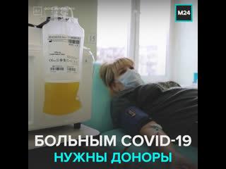 Переболевшие COVID-19 могут спасти других больных — Москва 24
