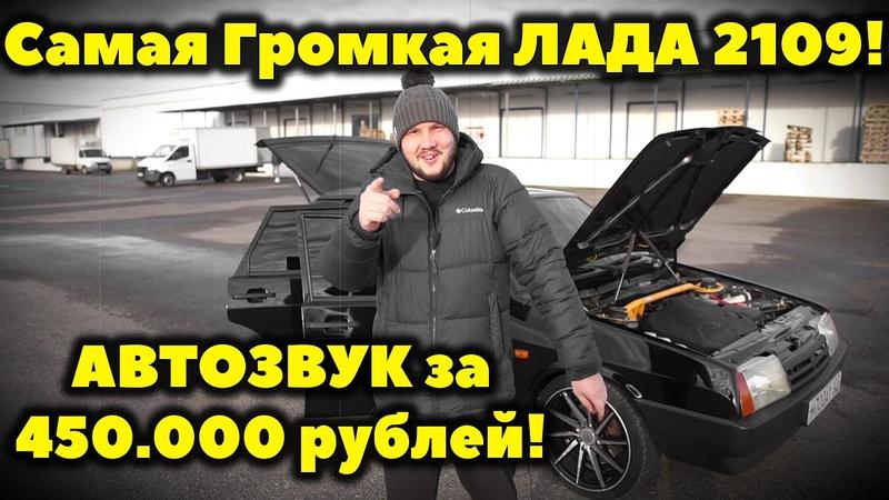 Громче чем у Леши Джея Самая Громкая ЛАДА 2109 АВТОЗВУК за 450 000 рублей