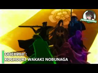 Kochouki Wakaki Nobunaga - опенинг