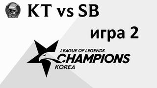 KT vs. SB игра 2   Week 4 LCK Spring 2020   ЛЦК Чемпионат Кореи   KT Rolster SandBox Gaming