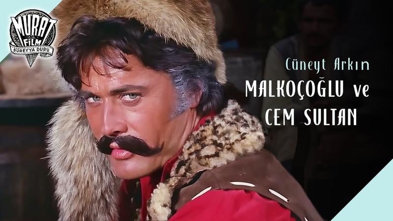 Malkoçoğlu ve Cem Sultan 1970 Cüneyt Arkın