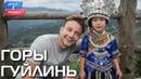 Горы Гуйлинь. Орёл и Решка. Чудеса света (eng, rus sub)