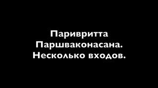 Элементарная базовая асана Паривритта Паршваконасана