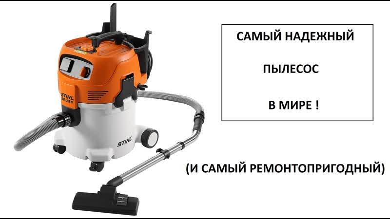 Пылесос STIHL SE 62 E и SE 122 E обзор
