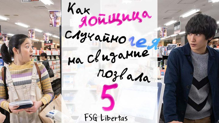 FSG Libertas 05 08 Fujoshi Ukkari Gei ni Kokuru Как яойщица случайно гея на свидание позвала рус саб