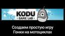 Создаем простую игру Гонки на мотоциклах в Kodu Game Lab