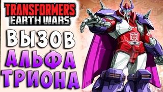 НОВЫЙ ВЫЗОВ! АЛЬФА ТРИОН! Трансформеры Войны на Земле Transformers Earth Wars #74