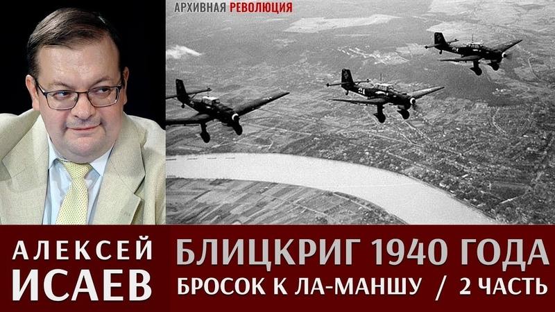 Алексей Исаев Блицкриг 1940 года Бросок к Ла Маншу Часть 2