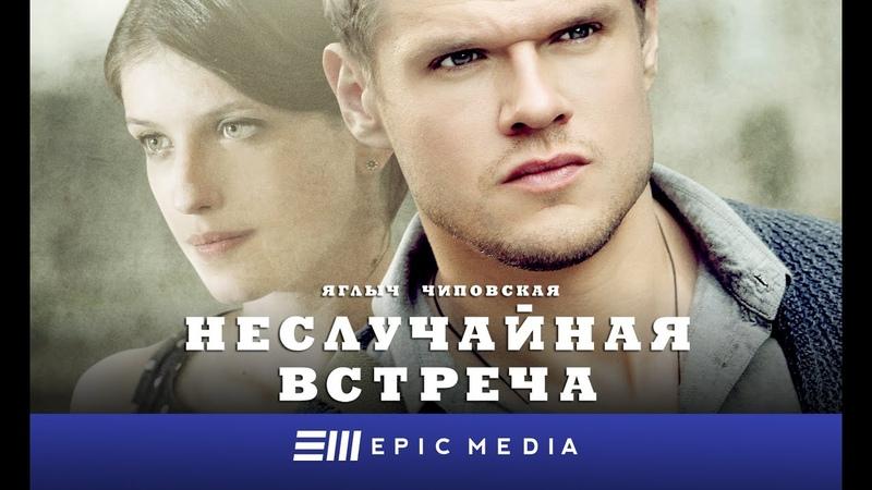 НЕСЛУЧАЙНАЯ ВСТРЕЧА - Серия 7 / Детектив