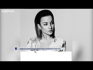 В Курске проходит 1-й онлайн-конкурс красоты