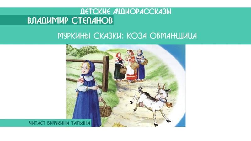 Владимир Степанов Муркины сказки Коза обманщица - детский аудиорассказ слушать