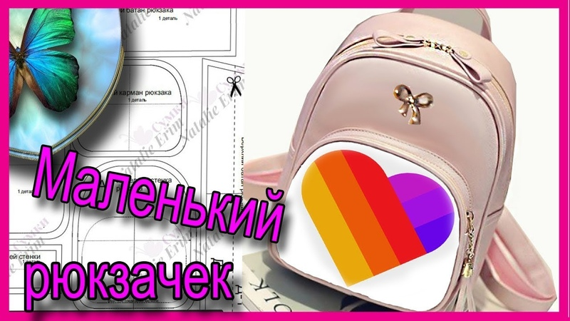 Как сшить рюкзак своими руками. Natalie Erim How to sew a backpack with your own hands