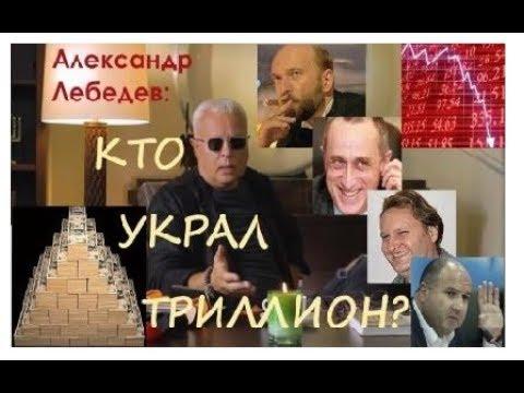 КТО УКРАЛ ТРИЛЛИОН? Александр Лебедев о коррупции и оффшорной олигархии (with subtitles in English)