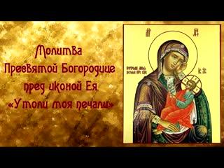 При отчаянии, которое одолевает душу.Молитва Пресвятой Богородице пред иконой Ея