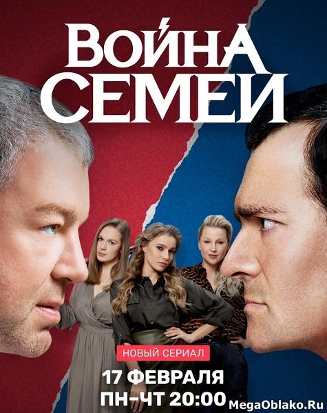 Война семей (1-11 серии из 20) / 2019 / РУ / WEB-DLRip + WEB-DL (720p) + (1080p)