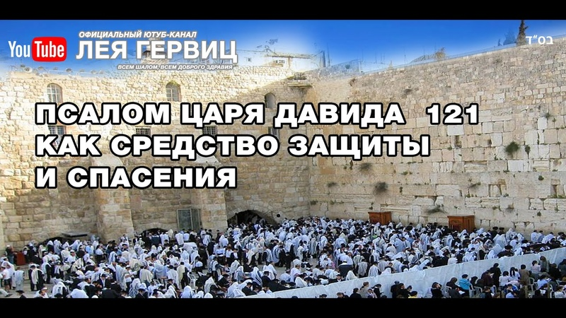 Псалом царя Давида 121 как средство защиты и спасения