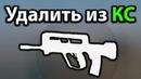 Это оружие нужно Удалить из Counter-Strike: Global Offensive!