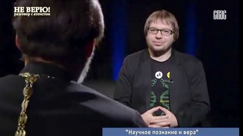 Не верю Разговор с атеистом Удаленное видео с телеканала СПАС